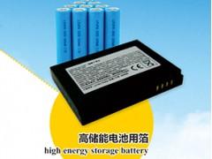高储能电池用箔/中铝铝箔