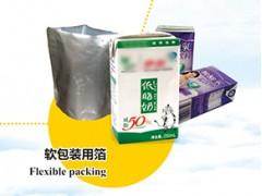 软包装用箔/中铝铝箔