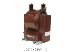 JDZ(X)FW-10电压互感器\西安宏泰
