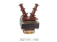 JDZ(X)-15Q电压互感器\西安宏泰