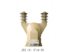 JDZ(X)(F)W-35电压互感器\西安宏泰