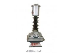 JDX6-35A电压互感器\西安宏泰