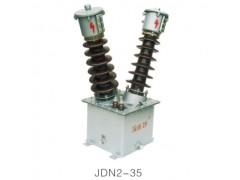 JDN2-35电压互感器\西安宏泰