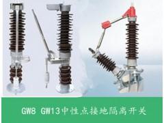 泰开电气GW13-40.5中性点接地开关\陕西泰开