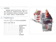 ZW10-12户外交流高压真空断路器