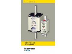 NH型(Bussmann品牌)\库伯