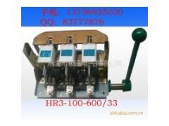 供应熔断器式刀开关HR3-600/32系列