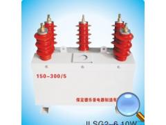 干式宽负荷环氧布管硅胶套防窃电型高压计量箱(JLSG2-6.10W)\德乐普电器