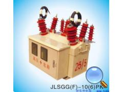 JLSGG(F)-10(6)PK硅橡胶套管干式高压计量箱\德乐普电器