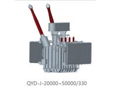 QYD-J-20000~50000/330铁路供电系统牵引变压器/特变电工
