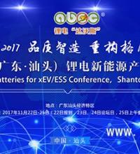 2017中国(常州)电工电器及电线电缆展览会