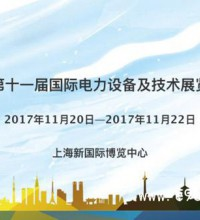 第十一届国际电力设备及技术展览会