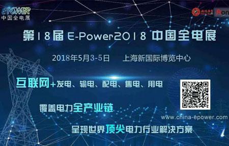 第18届中国国际电力电工设备暨智能电网博览会