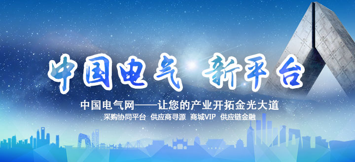 中国电气网 www.e9688.com
