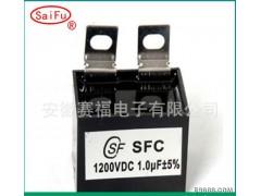 (赛福)弧焊整流器电容器 CBB15 1UF 1200VDC