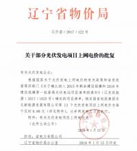涉及27个项目 辽宁2015年剩余建设规模和2016年建设规模第一批普通光伏电站项目清单