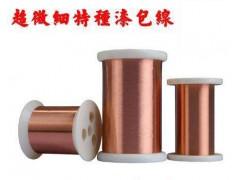 0.02mm、0.016mm 0.03mm,0.028mm,0.025mm超微细漆包线-电磁线