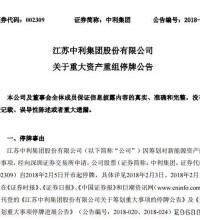 江苏中利拟100亿收购比克电池