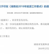 """湖南省2018年动力作业要害:树立""""黑名单""""准则 严厉风电开展 杰出生态优先"""