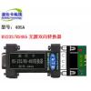 485A RS232/RS485转换器 波仕电子