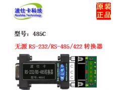 485C RS232/RS485转换器