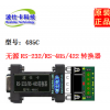 485TA 隔离型RS232/RS485转换器 波仕电子