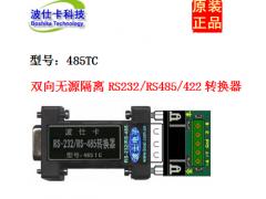 485TC 隔离RS232/RS485/422转换器