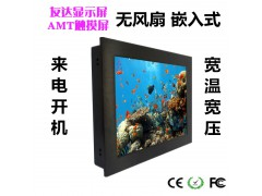 东凌工控15寸多功能工业平板电脑