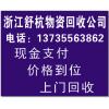 《杭州废旧变压器回收》13735563862