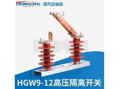 厂家供应HGW9-12型户外柱上高压隔离开关
