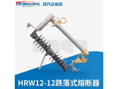厂家供应HRW12-12型户外高压跌落式熔断器 柱上熔断器
