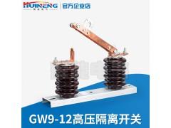 厂家供应GW9-12型户外高压隔离开关