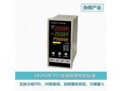 DK2608 PID智能程序控制仪表