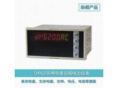DK62H8系列单相真有效值多功能表