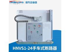 供应辉能电气ZN63(VS1)-24手车式户内高压真空断路器