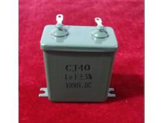 CJ40型 1000v-1uf 立式密封电子无线电通讯铁壳