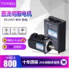 台湾品牌无刷直流伺服电机套装100W伺服电机