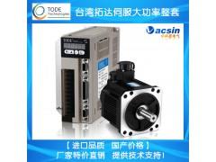 现货批发交流伺服电机2.5KW10~15NM电机+驱动器整套