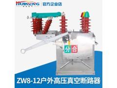 供应ZW8-12G户外高压真空断路器10KV高压断路器