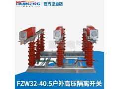 供应FZW32-40.5户外高压真空负荷隔离开关断路器