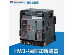 供应HW1-2000-4000抽屉式智能型万能式断路器