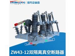 供应ZW43-12GG户外高压真空断路器高压双电源开关