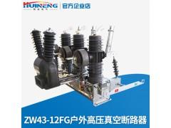 供应ZW43-12FG户外高压真空断路器10KV高压断路器
