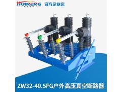 供应ZW32-40.5FG户外高压真空断路器35KV断路器