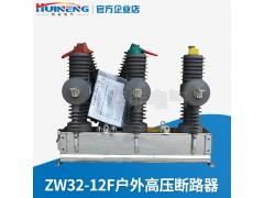 供应ZW32-12F户外高压真空断路器智能型10KV断路器