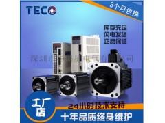 台湾东元伺服电机套装1KW 伺服电机加伺服驱动器 现货批发