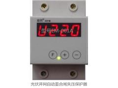 光伏并网失压保护器 自动重合闸 益民光伏失压保护专业制造
