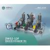 ZW32-12F户外智能真空断路器