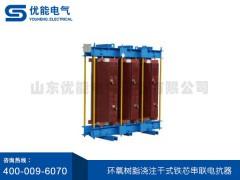 环氧树脂浇注干式铁芯串联电抗器
