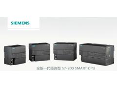 西门子PLC一级代理商S7-200 SMART